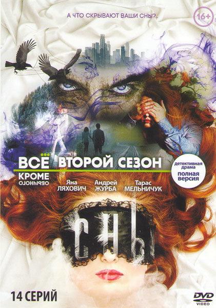 Сны 2 Сезон (14 серий)  на DVD