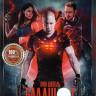 Бладшот на DVD