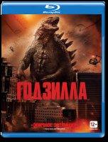 Годзилла 3D+2D (Blu-ray 50GB)