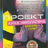 Проект Анна Николаевна (8 серий) на DVD