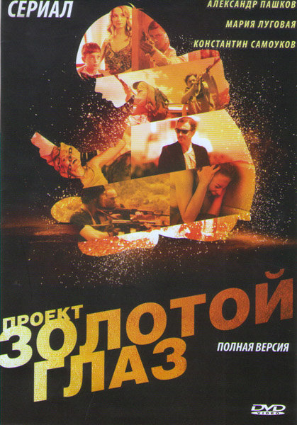 Проект Золотой глаз (4 серии) на DVD