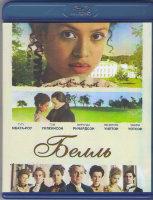Белль (Blu-ray)*