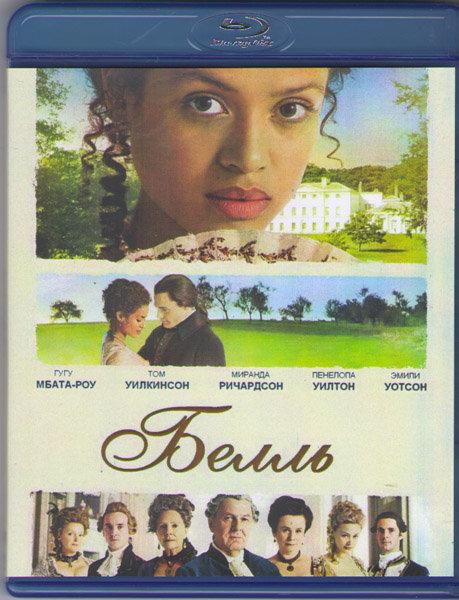 Белль (Blu-ray)* на Blu-ray