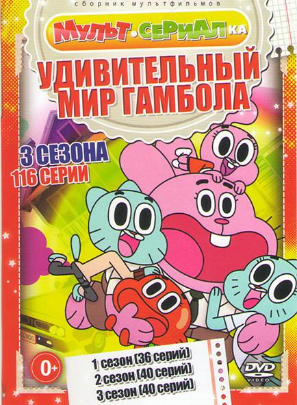 Удивительный мир Гамбола 1,2,3 Сезона (116 серий) на DVD