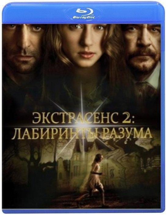Экстрасенс 2 Лабиринты разума (Blu-ray)