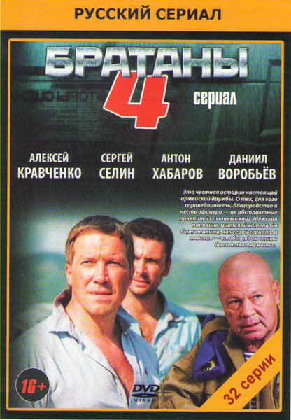 Братаны 4 (32 серии) на DVD