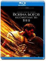 Война Богов Бессмертные 3D (Blu-ray)