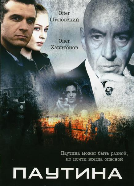 Паутина на DVD