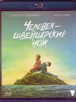 Человек швейцарский нож (Перочинный человек) (Blu-ray)