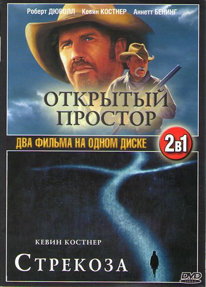 Стрекоза/Открытый простор на DVD