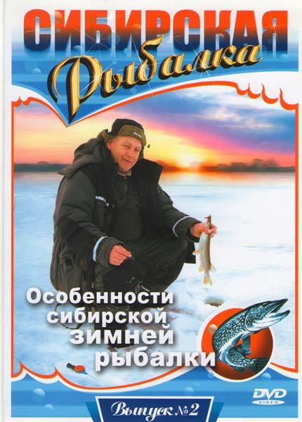 Сибирская рыбалка Особенности сибирской зимней рыбалки 2 Выпуск на DVD