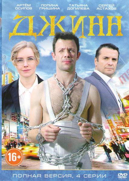 Джинн (4 серии) на DVD