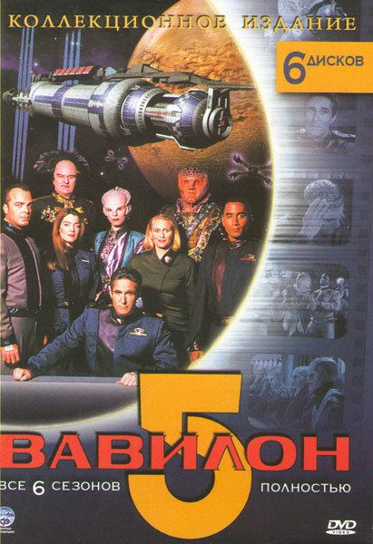 Вавилон 5 0,1,2,3,4,5 Сезоны (6 DVD) на DVD