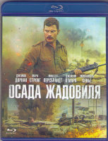 Осада Жадовиля (Blu-ray)