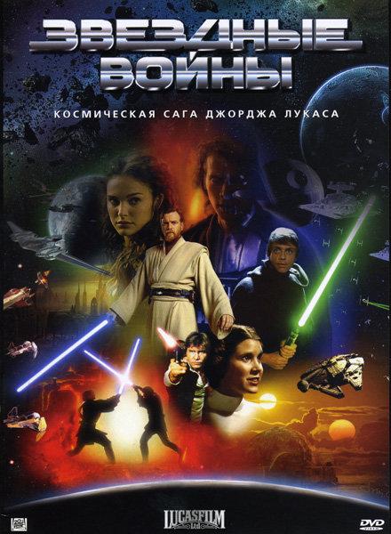 ЗВЁЗДНЫЕ ВОЙНЫ Космическая сага Джорджа Лукаса на 6DVD (Позитив-мультимедиа)  на DVD