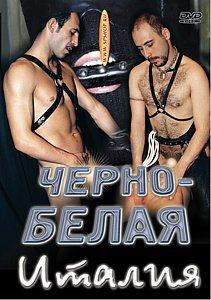ЧЕРНО-БЕЛАЯ ИТАЛИЯ на DVD