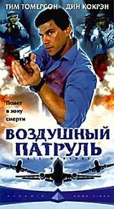 Аэромаршал (Воздушный патрульный)  на DVD