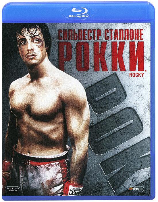Рокки (Blu-ray)* на Blu-ray
