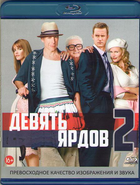 Девять ярдов 2 (Blu-ray)* на Blu-ray