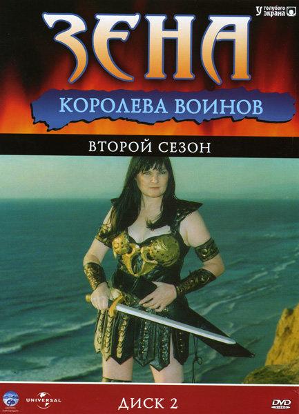 Зена королева воинов 2 Сезон (22 серии) на DVD
