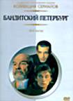 Бандитский Петербург (4-6 часть) на DVD