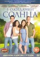 В ожидании солнца (54 серии) (3 DVD)