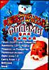 Гринч похититель рождества / Близзард / Санта Клаус 1-2 / Эльф / Один дома 1,2 / Каникулы Санта-Клауса / Подарок на Рождество / Полярный экспресс ( ро на DVD