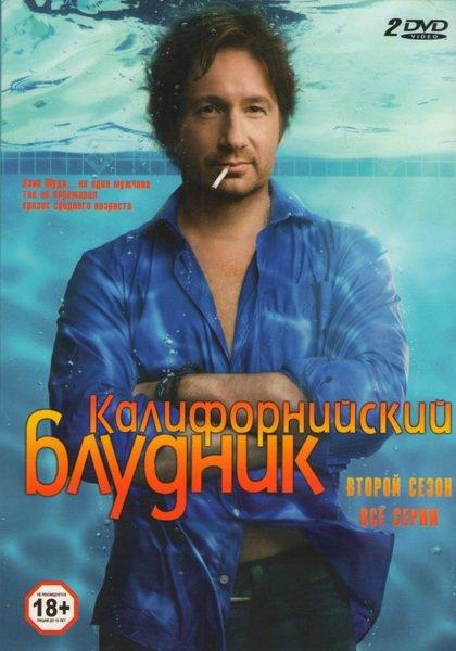 Калифорнийский блудник (Блудливая Калифорния) 2 Сезон (2 DVD) на DVD