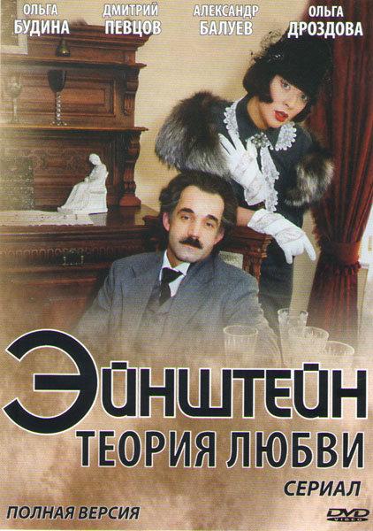 Эйнштейн Теория любви (4 серии) на DVD