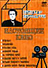 Мечтатели / На десять минут старше: Виолончель/Осажденные / Маленький Будда/Под покровом небес/Трагедия смешного человека/Последнее танго в Париже/Кос на DVD