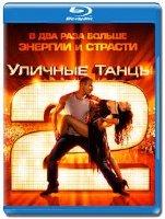 Уличные танцы 2 3D (Blu-ray 50GB)