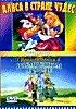 Алиса в стране чудес/Приключения в Изумрудном городе на DVD