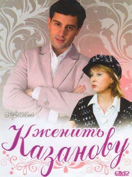 Женить Казанову (8 серий) на DVD