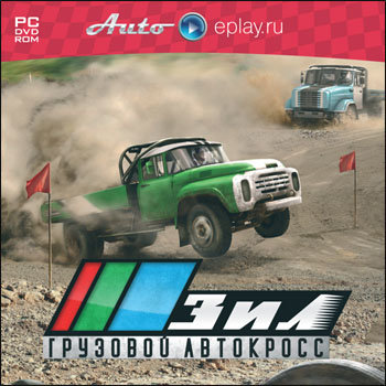 ЗИЛ Грузовой автокросс (PC DVD)
