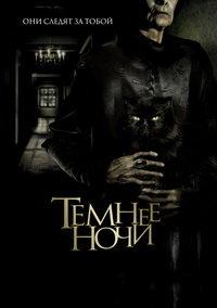 Темнее ночи на DVD
