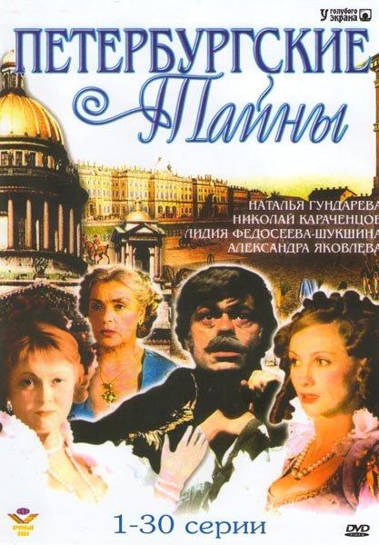 Петербургские тайны (8DVD)* на DVD