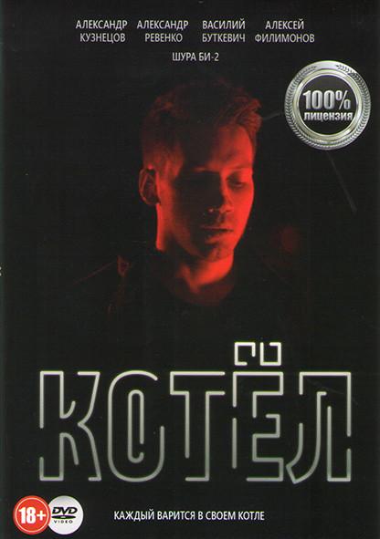 Котел на DVD