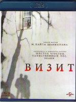 Визит (Blu-ray)