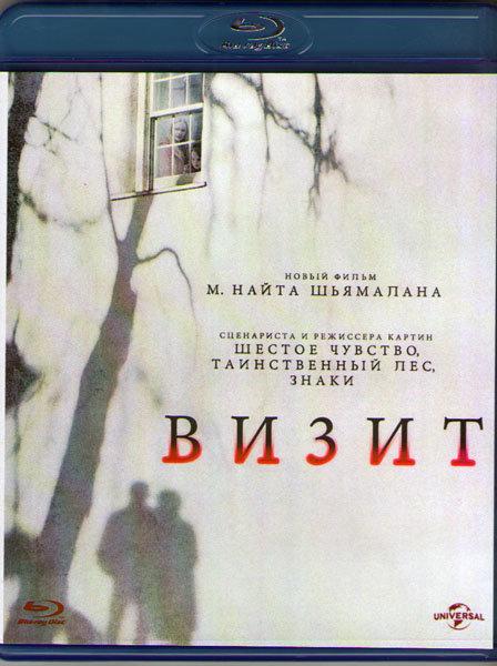 Визит (Blu-ray)* на Blu-ray