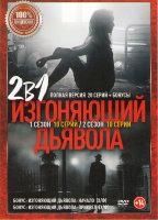 Изгоняющий дьявола 1,2 Сезоны (20 серий)