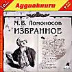 М. В. Ломоносов. Избранное (аудиокнига MP3)