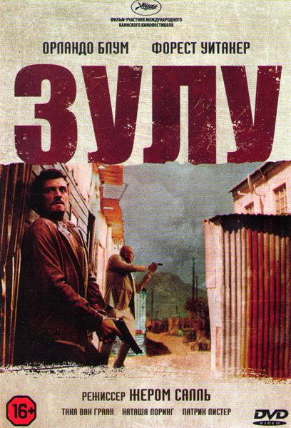 Зулу (Теория заговора) на DVD