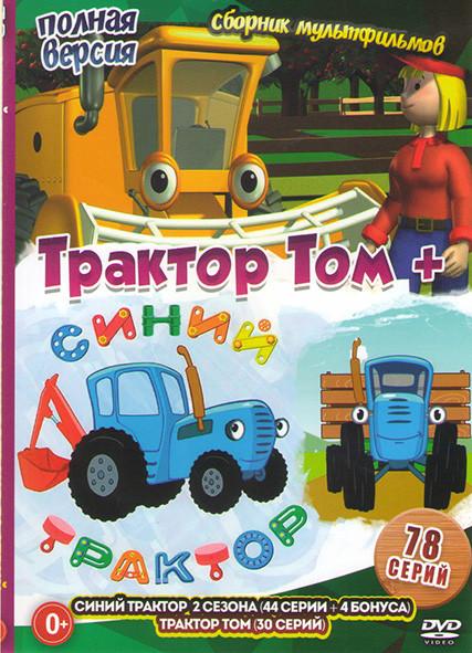 Синий трактор (44 серии) / Трактор Том (30 серий) на DVD