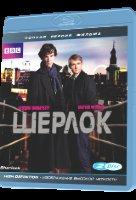 Шерлок 1 Сезон (3 серии) (2 Blu-ray)*