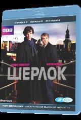 Шерлок 1 Сезон (3 серии) (2 Blu-ray)* на Blu-ray