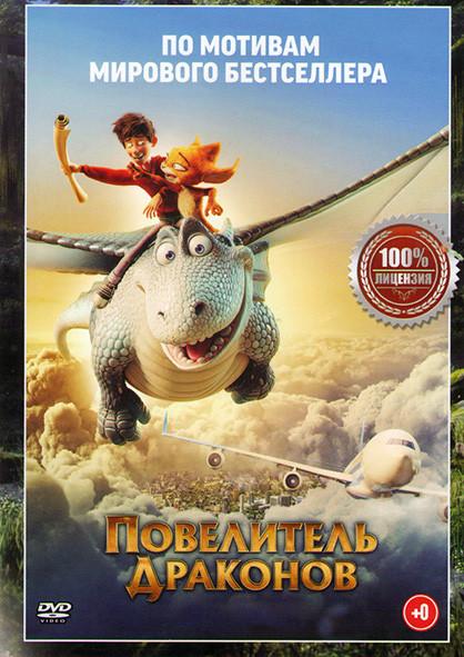 Повелитель драконов* на DVD
