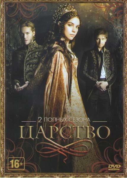 Царство 1,2 Сезоны (44 серии) на DVD