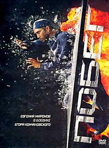 Побег(Егор Кончаловский) на DVD