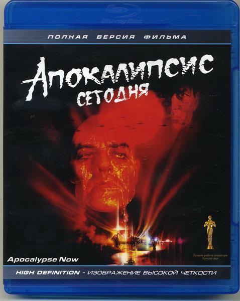 Апокалипсис Сегодня (Blu-ray)* на Blu-ray