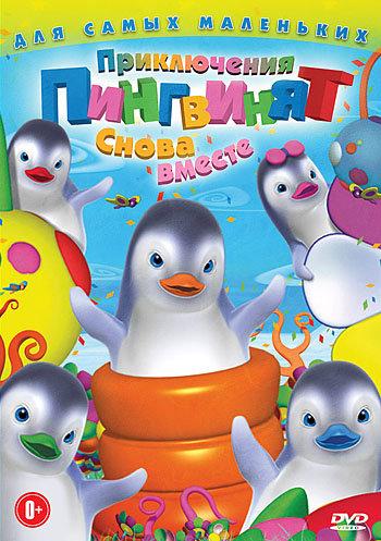 Приключения пингвинят Снова вместе на DVD